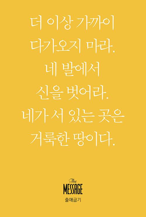 메시지 출애굽기 (미니북)
