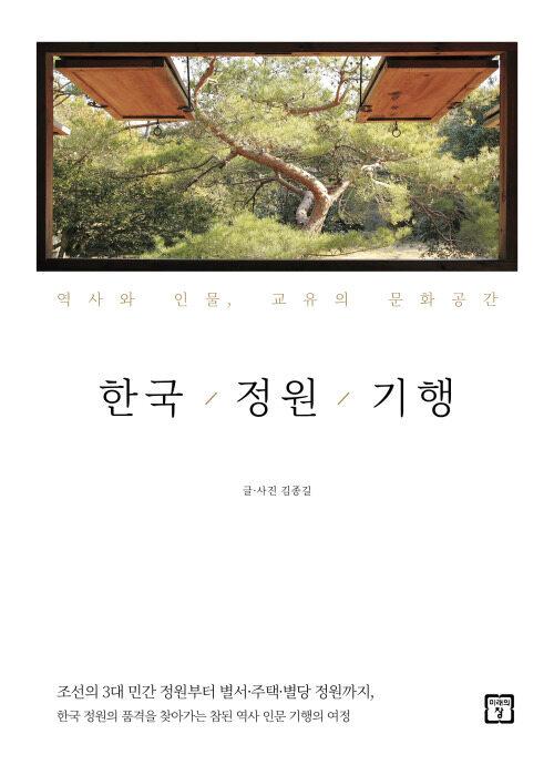 한국 정원 기행
