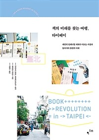 책의 미래를 찾는 여행, 타이베이