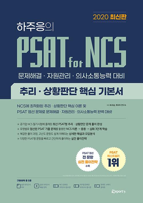2020 하주응의 PSAT for NCS 추리.상황판단 핵심 기본서