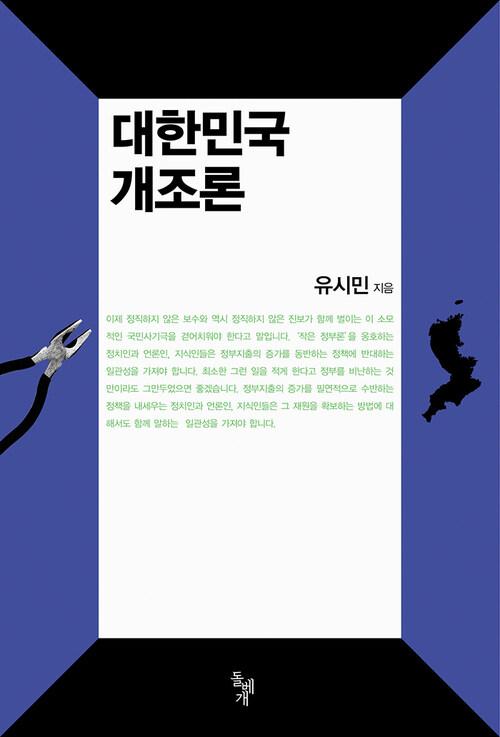 대한민국 개조론