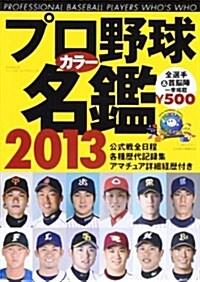 プロ野球カラ-名鑑 2013 (B·B MOOK 894) (ムック)