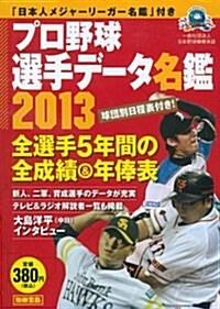 プロ野球選手デ-タ名鑑2013 (A6·ポケット判) (別冊寶島) (大型本)
