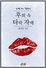 [GL] 후회 속 타락 자매