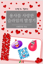 [BL] 용사를 사랑한 슬라임의 발정기