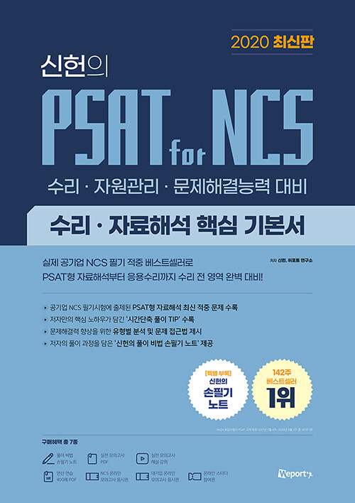 위포트 신헌의 PSAT for NCS 수리.자료해석 핵심 기본서