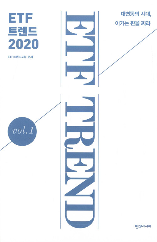 ETF 트렌드 2020 : 대변동의 시대, 이기는 판을 짜라