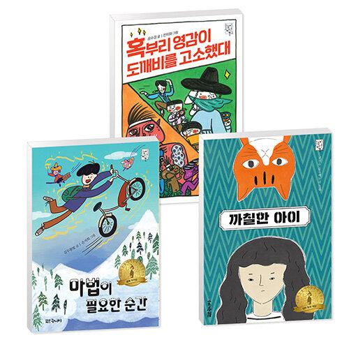 [세트] 대교눈높이아동문학상 고학년 필독서 세트 - 전3권