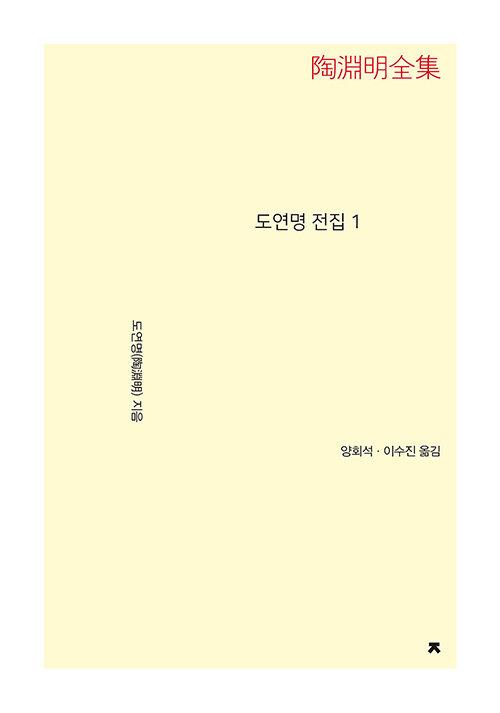 도연명 전집 1 (큰글씨책)