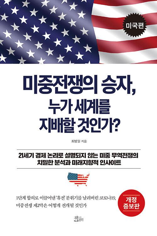 미중전쟁의 승자, 누가 세계를 지배할 것인가? : 미국편
