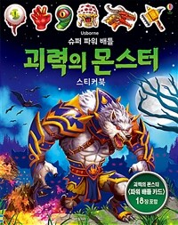 슈퍼 파워 배틀 괴력의 몬스터 스티커북