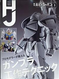 Hobby JAPAN (ホビ-ジャパン) 2020年 08月號
