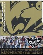 ヒプノシスマイク Division Rap Battle Official Guide Book 通常版