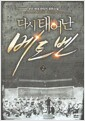 [중고] 다시 태어난 베토벤 1-5권 전5권  (우진 현대 판타지 장편소설)