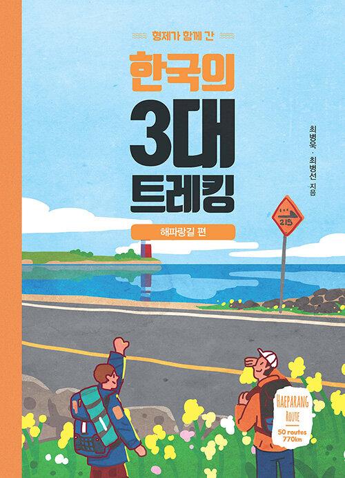 형제가 함께 간 한국의 3대 트레킹 : 해파랑길 편