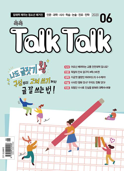 톡톡 매거진 Talk Talk Magazine 2020.6