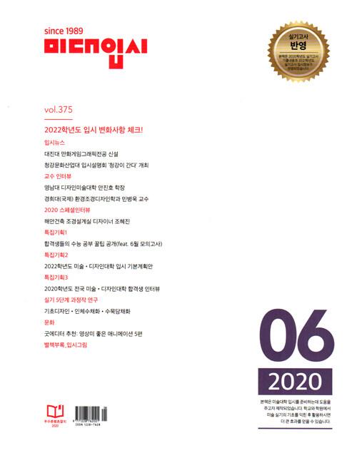 미대입시 2020.6