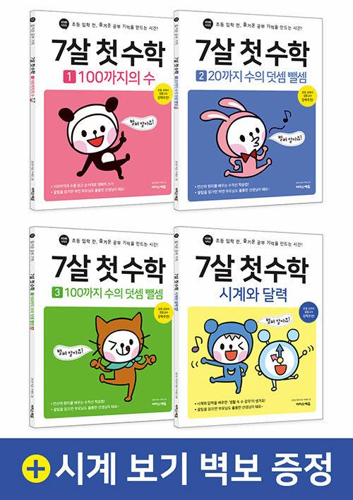 7살 첫 수학 세트 - 전4권