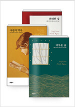 [세트] 어두운 숲 + 사랑의 역사 + 위대한 집 - 전3권