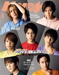 MyoJo(ミョ-ジョ-) 2020年 08 月號 [雜誌]