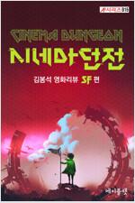 시네마 던전 : 김봉석 영화리뷰 SF 편