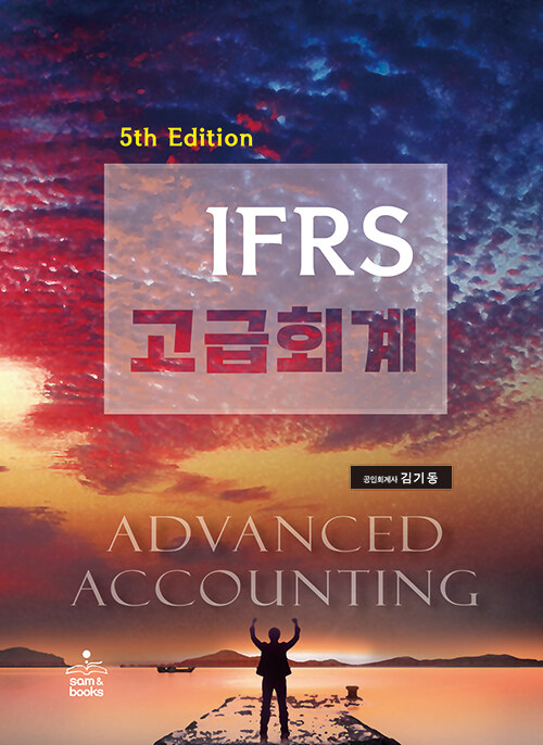 IFRS 고급회계