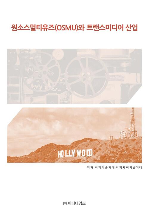 원소스멀티유즈(OSMU)와 트랜스미디어산업