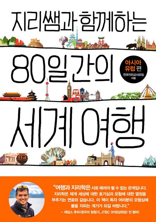 지리쌤과 함께하는 80일간의 세계 여행 : 아시아.유럽 편
