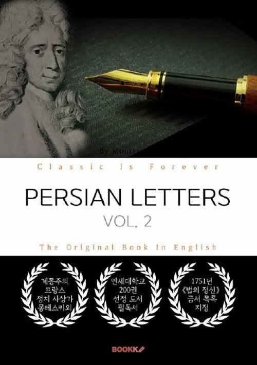 PERSIAN LETTERS, VOL. 2 - 페르시아인의 편지, 2부 (영문원서: 몽테스키외)