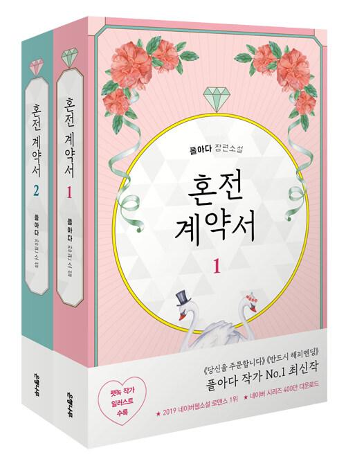 [세트] 혼전계약서 1~2 세트 - 전2권