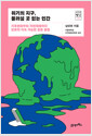 위기의 지구, 물러설 곳 없는 인간