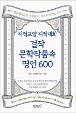 지적교양 지적대화 걸작 문학작품속 명언 600