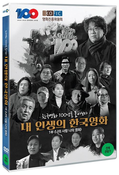 한국 영화 100년을 돌아보다 내 인생의 한국 영화 1부 : 나의 사랑 나의 영화