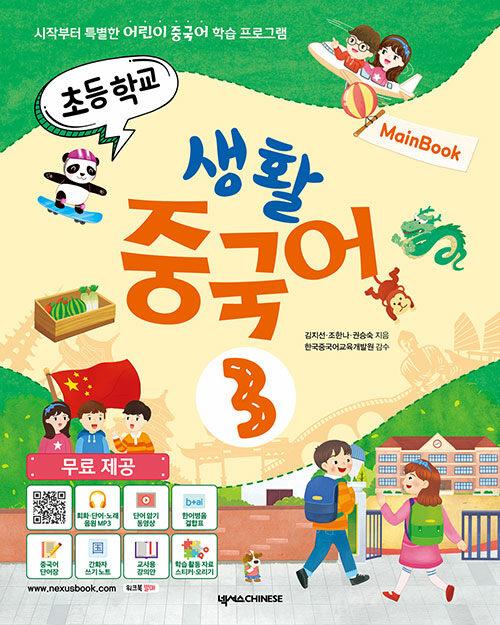 초등학교 생활 중국어 3 메인북