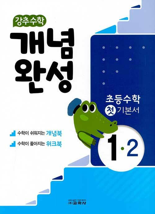 [중고] 강추 수학 개념완성 초등 1-2 (2020년)