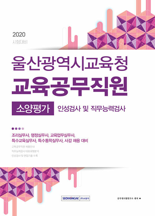 2020 울산광역시교육청 교육공무직 소양평가