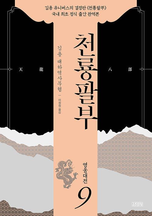 천룡팔부 9