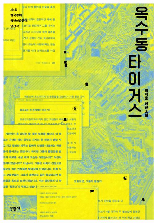 옥수동 타이거스 : 최지운 장편소설