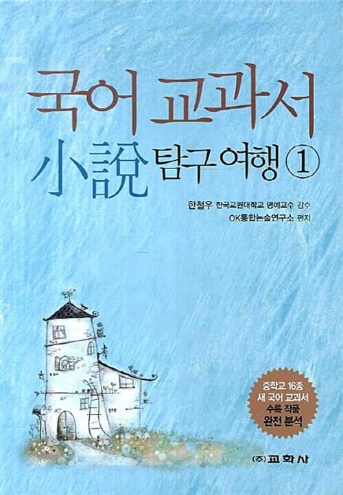 [중고] 국어 교과서 소설 탐구여행 1