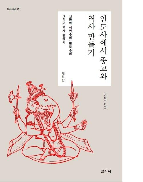 인도사에서 종교와 역사 만들기 (개정판)-아시아총서032
