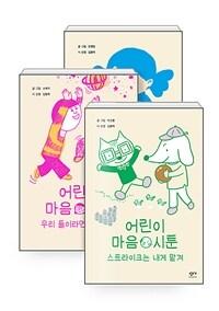 [세트] 어린이 마음 시툰 1~3 세트 - 전3권