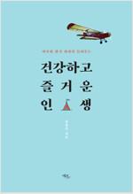 미국의 한국 의사가 들려주는 건강하고 즐거운 인생