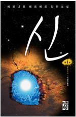 [세트] 베르베르 <영계 탐사> 패키지 (총7권)