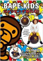 BAPE KIDS® by *a bathing ape® ジャンピングMILO! BOOK (ブランドブック)