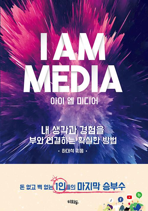 아이 엠 미디어 : 내 생각과 경험을 부와 연결하는 확실한 방법