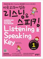 미국교과서 읽는 리스닝 & 스피킹 Preschool 예비과정편 1 (Student Book + Workbook + Audio CD)