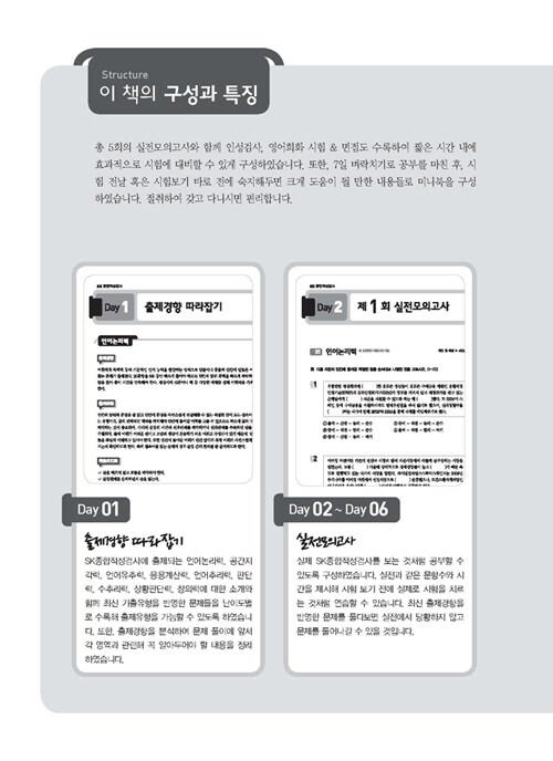 (SK종합적성검사) 7일 벼락치기 실전모의고사