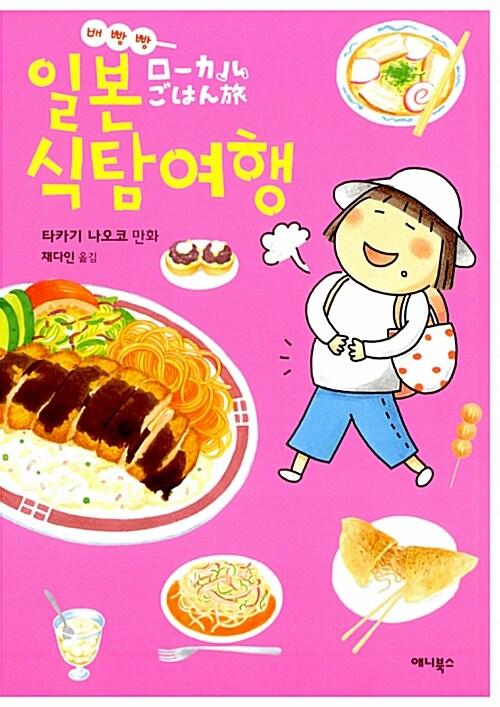 배빵빵 일본식탐여행