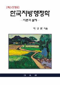 한국지방행정학 : 이론과 실제 제3전정판
