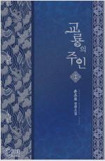 [세트] 교룡의 주인 (총4권/완결)